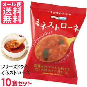 フリーズドライ ミネストローネ(10食入り) 高級 厳選 トマト 野菜 スープ コスモス食品 インスタント