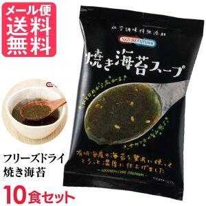 フリーズドライ 焼き海苔スープ(10食入り) 高級 厳選 焼海苔 野菜 スープ コスモス食品 インスタント