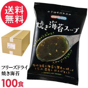 フリーズドライ 焼き海苔スープ(100食入り) 高級 厳選 焼海苔 野菜 スープ コスモス食品 インスタント
