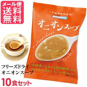 フリーズドライ オニオンスープ(10食入り) 高級 厳選 淡路島 玉ねぎ タマネギ 野菜 スープ コスモス食品 インスタント