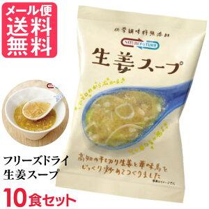 フリーズドライ 生姜スープ(10食入り) 高級 厳選 しょうが ジンジャー スープ コスモス食品 インスタント