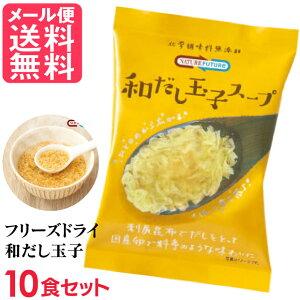フリーズドライ 和だし玉子スープ(10食入り) 高級 厳選 たまご 卵 野菜 スープ コスモス食品 インスタント