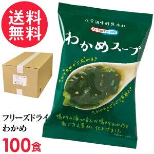 フリーズドライ わかめスープ(100食入り) 高級 厳選 ワカメ 野菜 スープ コスモス食品 インスタント