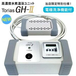 トリアス GH-2 水素温浴ユニット 5PPM 高濃度水素水生成器 水素水サーバー 水素バス 水素風呂 お風呂【当店限定仕様】