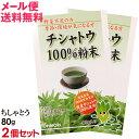 ちしゃとう 100%粉末 160g(80g×2個セット)花粉症 サプリメント 花粉症対策 無添加 野菜100% ノンカフェイン お茶 粉 健康茶