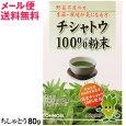 純国産ちしゃとう100%粉末80g花粉症薬不要花粉症対策無添加野菜100%ノンカフェインお茶粉健康茶