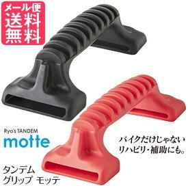 タンデムグリップ motte 1個 全2色/ バイク タンデム グリップ ベルト 装着 子供 おすすめ 歩行補助器具 日本製