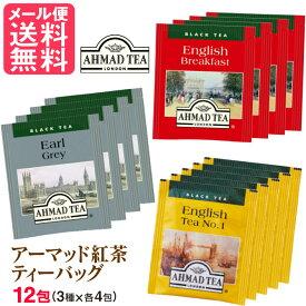 紅茶 ティーバッグ 12包(3種x各4包) AHMADTEA アーマッドティー 500円ポッキリ メール便 送料無料