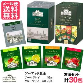 紅茶 ティーバッグ アーマッドティー【お徳セット】30包 1000円 税抜 送料無料 メール便