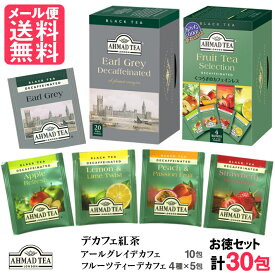 デカフェ 紅茶 ティーバッグ【お徳セット】30包 アーマッドティー 1000円 税抜 送料無料 メール便