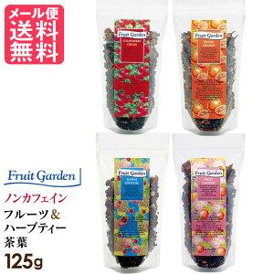 フルーツガーデン 1袋 125g ノンカフェイン 紅茶 茶葉 フルーツティー ハーブティー メール便 送料無料 1000円ポッキリ