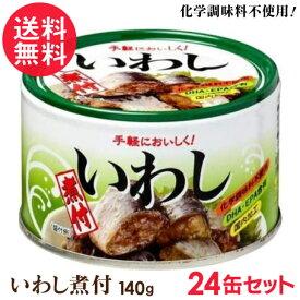 イワシ缶 煮付け 缶詰 24缶セット いわし 鰯 缶 缶詰め 化学調味料不使用 送料無料