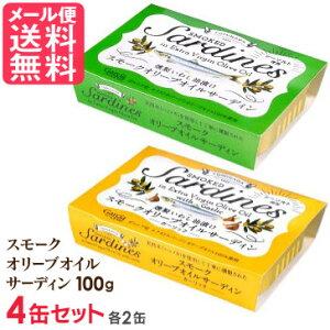 スモークオイルサーディン 100g 4缶セット(プレーン/ガーリック各2缶) いわし イワシ 鰯 缶 缶詰