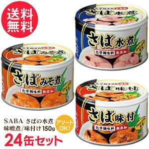 さば缶 水煮 味噌煮 味付け 缶詰 24缶セット サバ缶 鯖缶 缶詰め さば SABA 送料無料