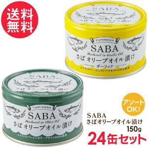 さば缶 オリーブオイル漬け 選べる24缶セット(プレーン/ガーリック) サバ缶 鯖缶 缶詰 さば SABA 送料無料