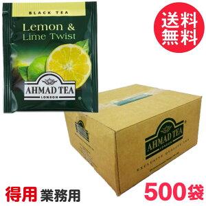 徳用 アーマッドティー レモン&ライム ティーバッグ 業務用500袋 AHMAD TEA 紅茶 果物 フルーツ ティーバッグ 送料無料