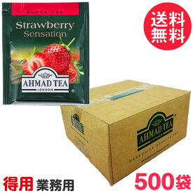 徳用 アーマッドティー ストロベリー ティーバッグ 業務用500袋 AHMAD TEA 紅茶 果物 フルーツ ティーバッグ 送料無料
