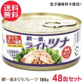 ツナ缶 綱一番 まぐろフレーク 缶詰 185g 48缶 ライトツナ 化学調味料不使用 業務用 送料無料
