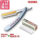 フェザー カスタムレザー+替刃10枚セット(カットスペシャル)