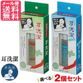 選べる2個セット みみせんけつ 耳洗潔/COOL耳洗潔 20ml 約100回分 クール 耳洗い