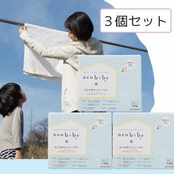 敏感な赤ちゃんのお肌に♪neobaby<ネオベビー>善玉菌酵素 洗たく洗剤(1.2kg) 3個セット<neo natural(ネオナチュラル)>