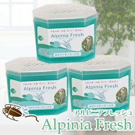 アルピニアフレッシュ 190g×3個セット国産 オーガニック 芳香剤 送料無料 台所 消臭 芳香 月桃 ネオナチュラル