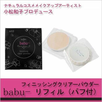 【パウダー】[babu-(バブー) 【リフィル】フィニッシングクリアーパウダー]【自然由来成分100%/小松和子プロデュース】