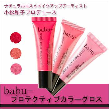 [babu-(バブー) プロテクティブカラーグロス]【自然由来成分100%/小松和子プロデュース】