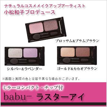 [babu-(バブー) ラスターアイ]【自然由来成分100%/小松和子プロデュース】