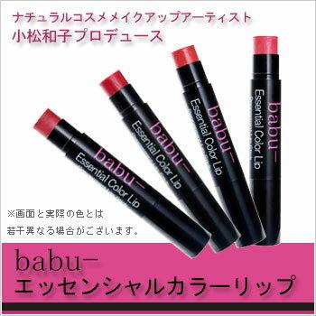 【リップ】[babu-(バブー) エッセンシャルカラーリップ]【自然由来成分100%/小松和子プロデュース】