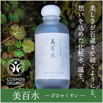 【無添加化粧水】美百水 150mL【有機へちま100%化粧水】[neo natural]乾燥肌、敏感肌、にきび肌