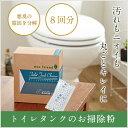 【トイレ掃除】★新発売★[エコフレンド トイレタンクのお掃除粉]【水洗トイレタンク用洗浄剤/合成界面活性剤不使用/…