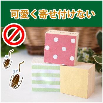 可愛く寄せ付けない♪【忌避率96%】[ゴキキューブ](虫よけ/虫除け)<neo natural(ネオナチュラル)>