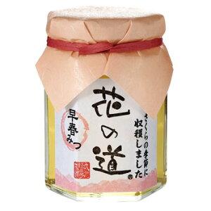 花の道 早春みつ 140g( 純粋はちみつ )国産 オーガニック 健康食品 ランキング 無添加 九州 桜 はちみつ プロポリス