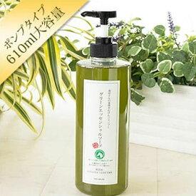 石鹸シャンプー[グリーンエッセンシャルソープ 610ml大容量ポンプタイプ](ヘアケア〜全身用)【石けんシャンプー】<neo natural(ネオナチュラル)>