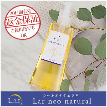 ラーネオナチュラル モイストクレンジングオイル100%ナチュラル お湯で洗い流せるタイプ 【クレンジング/化粧落し/メイク落とし】[Lar neo natural]
