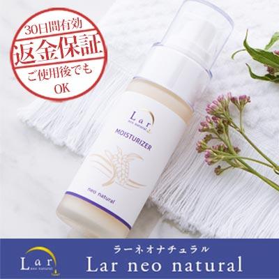 【乳液】ラーネオナチュラル 乳液タイプの保湿エッセンス モイスチャーライザー30ml[Lar neo natural]