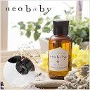 [neobabyベビーオイル100ml]自然由来成分100%【合成香料/合成界面活性剤/合成防腐剤/パラベン一切不使用】<neo n…