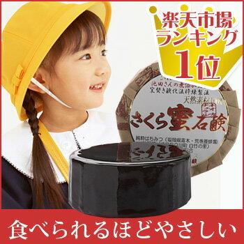 さくら蜜石鹸105g