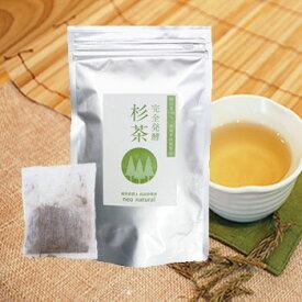 完全発酵杉茶 4g×10パック入国産 オーガニック 健康食品 ランキング 無添加 ムズムズ 花粉 茶 ネオナチュラル