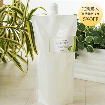 【定期購入】かぼすのリンス500ml(詰替用)【定期対象商品は5%OFF】