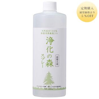 浄化の森スプレー500ml(詰替用)