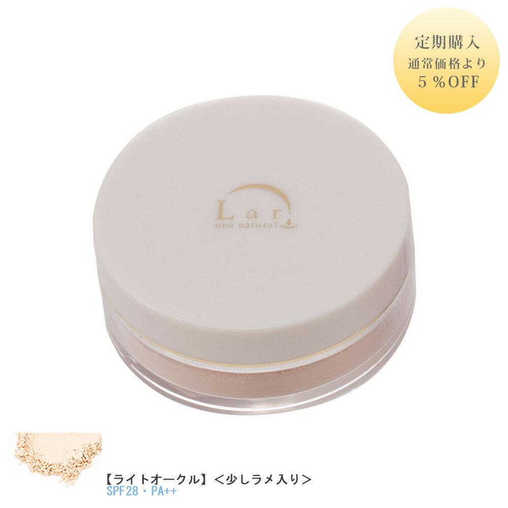 【定期購入】UVフェイスパウダー6g[ライトオークル(ラメ入り)]【定期対象商品は5%OFF】