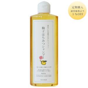 【定期購入】柚子はちみつシャンプー300ml【定期対象商品は5%OFF】