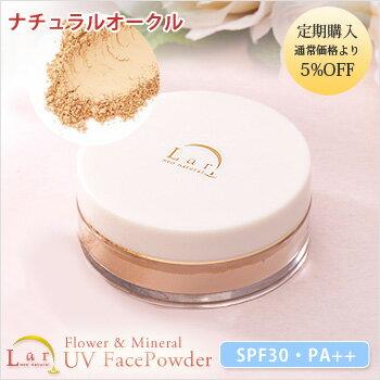 【定期購入】UVフェイスパウダー6g[ナチュラルオークル]【定期対象商品は5%OFF】