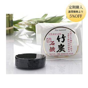 竹炭石鹸25g3個セット