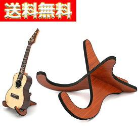 送料無料 ウクレレスタンド ウクレレ スタンド 木製 楽器 おしゃれ マンドリン ヴァイオリン