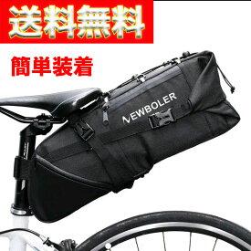 送料無料 サドルバッグ ロードバイク 自転車 大容量 3~10L サドル バッグ バック サドルバック シートバッグ シート ツーリング バイクパッキング