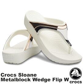 クロックス(CROCS) クロックス スローン メタルブロック ウェッジ フリップ ウィメン(crocs sloane metalblock wedge flip w)レディース サンダル【女性用】 [BB]【40】