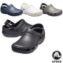 【送料無料】クロックス(CROCS) スペシャリスト 2.0 ベント クロッグ(specialist 2.0 vent clog) /医療用/メンズ/レデ…